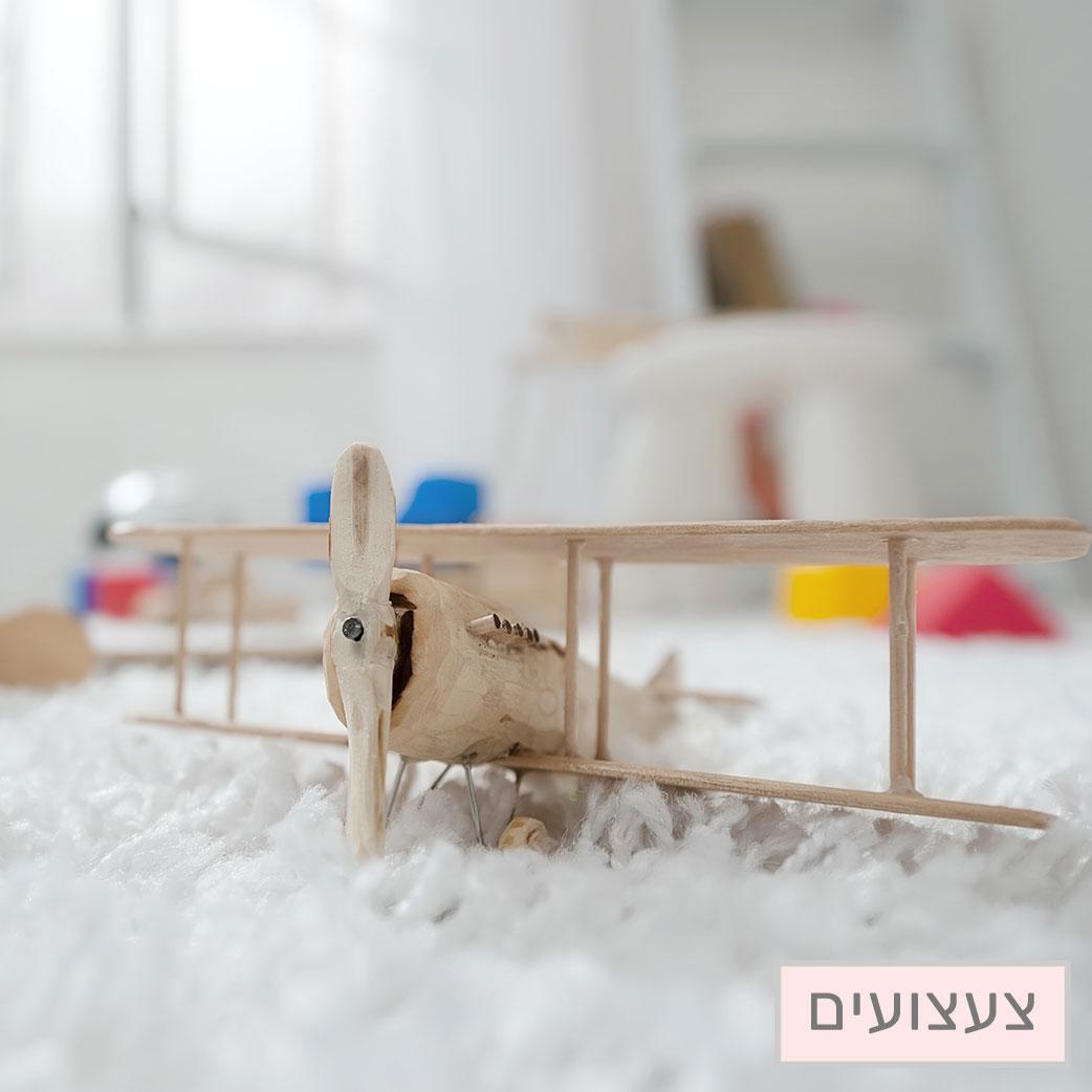 צעצועים לילדים ולתינוקות